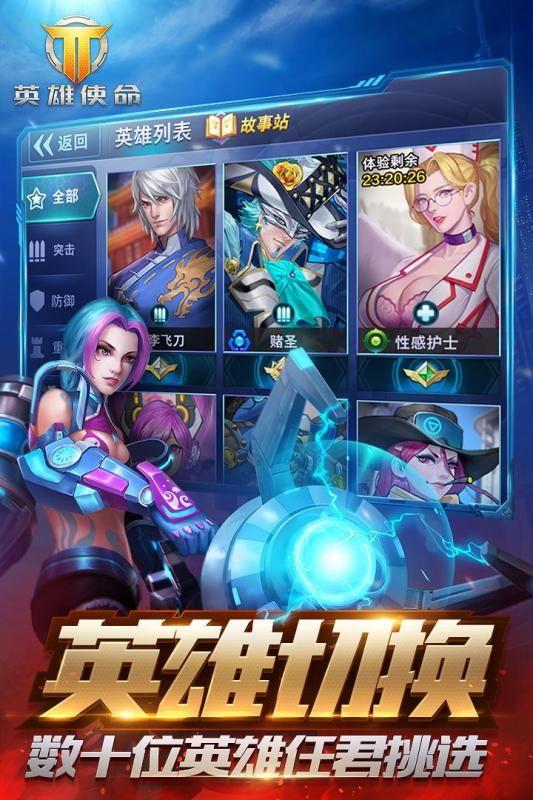 英雄使命手游官网正版下载图1: