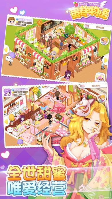 蛋糕物语安卓最新版图2: