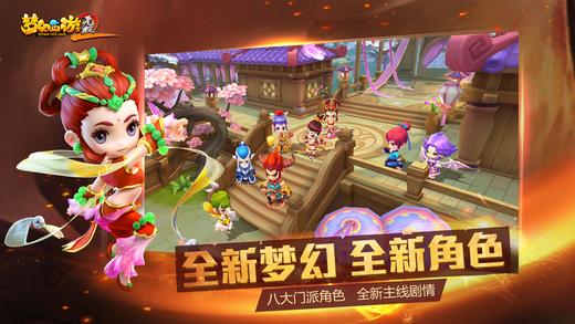 网易梦幻西游无双2官网正式版图2: