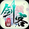 剑客江湖手游官网正版 1.1.0