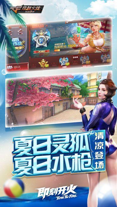 cf手游泰国服官方正版网站下载游戏包图2: