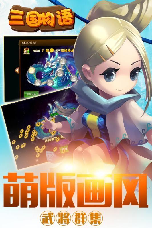 三国物语手游官网IOS版图5: