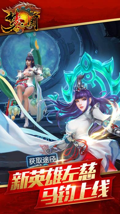 梦三国OL官方网站正式版游戏图4: