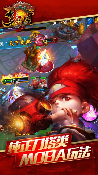 梦三国OL官方网站正式版游戏图2: