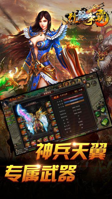 烈龙争霸手游官方唯一网站下载图2: