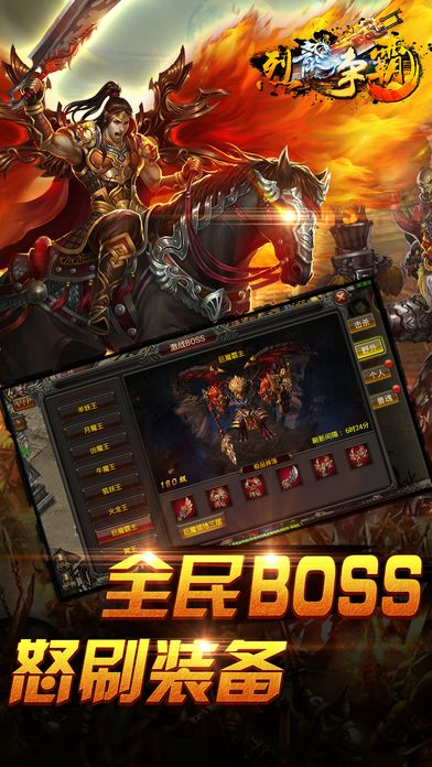 烈龙争霸手游官网正式版图2: