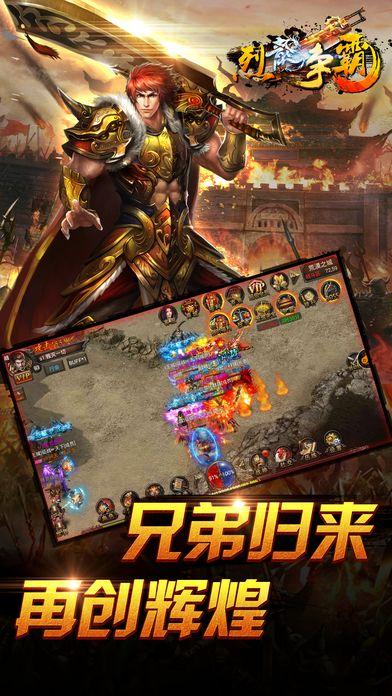 烈龙争霸手游官方唯一网站下载图4: