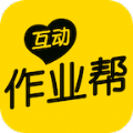 互动作业帮在线使用app下载安装 v3.2