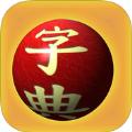 字典输入法软件app客户端下载 v1.0