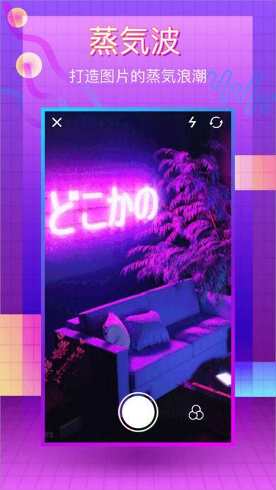 vaporcam pro蒸汽波相机app安卓手机版免费下载图3: