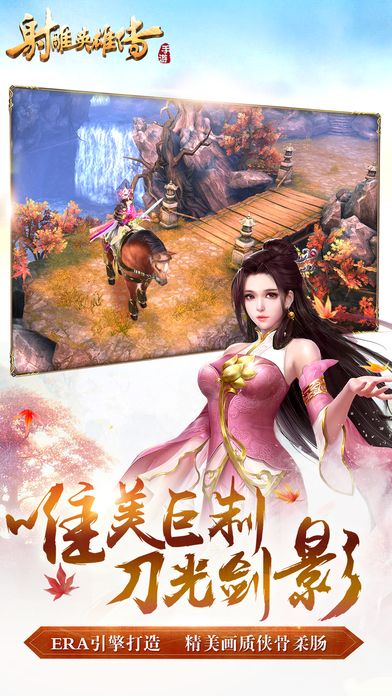 完美世界射雕英雄传2手游官方唯一网站图2: