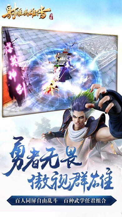 完美世界射雕英雄传2手游官方唯一网站图4: