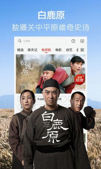 白狐影视下载官网app下载手机版图4: