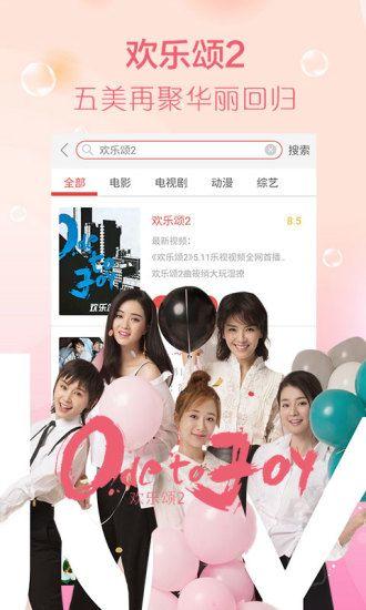 白狐影视下载官网app下载手机版图2: