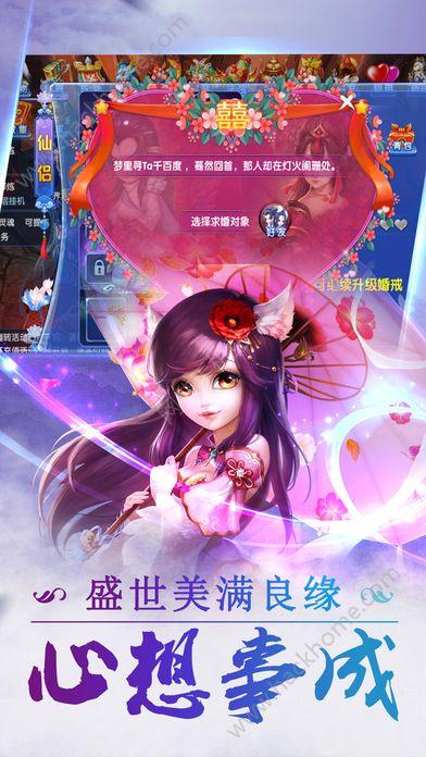 问道仙缘手游官方最新正式版图2: