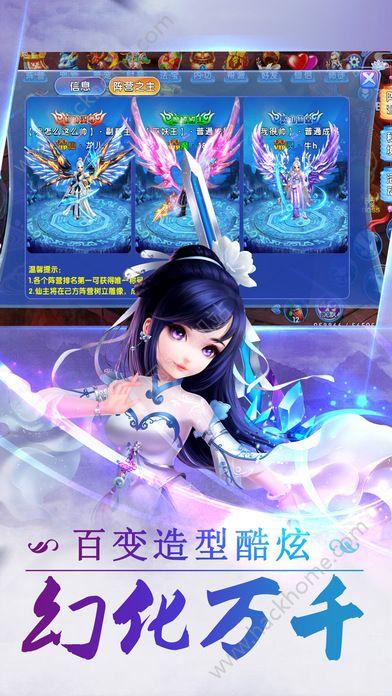 问道仙缘手游官方最新正式版图4: