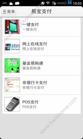 易宝支付app官方版下载安装图4: