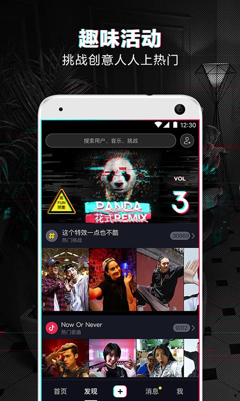 抖音短视频2018最新版app软件下载图片1