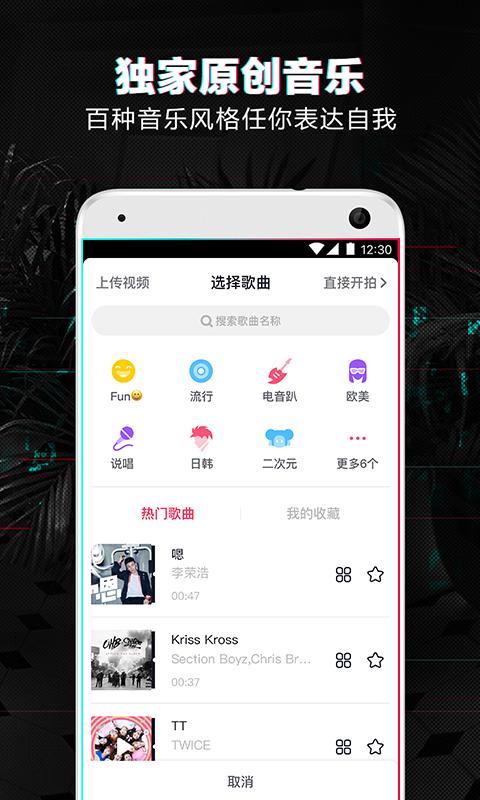 抖音短视频官网软件app下载图3: