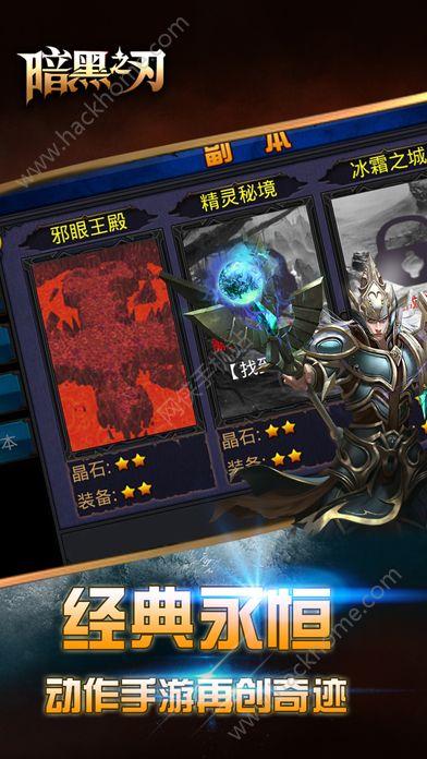 暗黑之刃3D手游官方唯一网站图4: