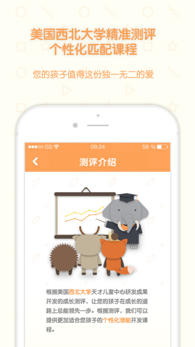 优早早教app官网手机版下载图2: