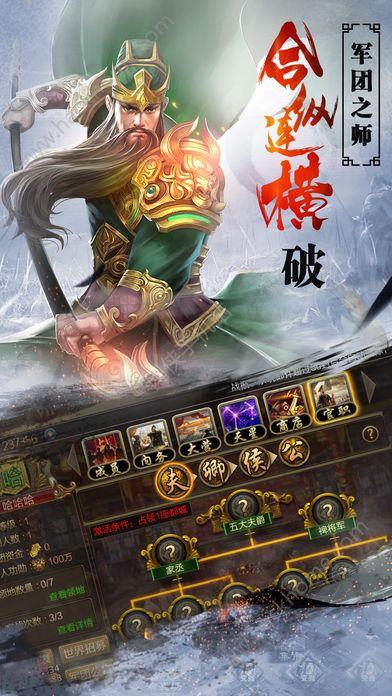 正统三国志手游官方网站正版图2: