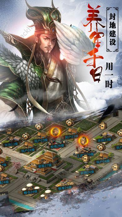 正统三国志手游官方网站正版图4: