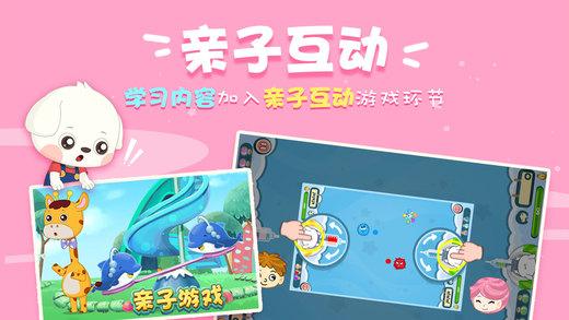 小咖哆哆掌上早教中心官网app下载手机版图4: