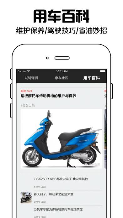 摩托之家官网手机版app下载图2: