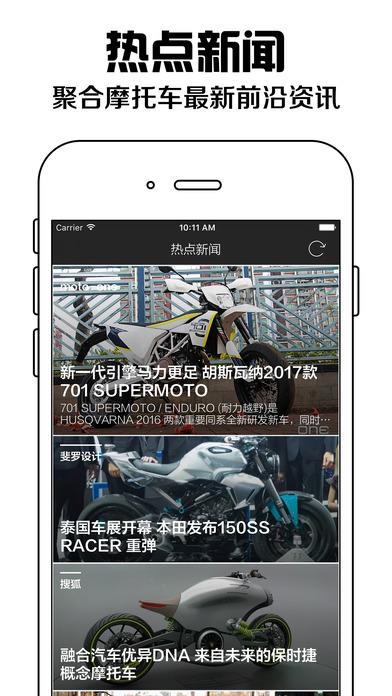 摩托之家官网手机版app下载图4: