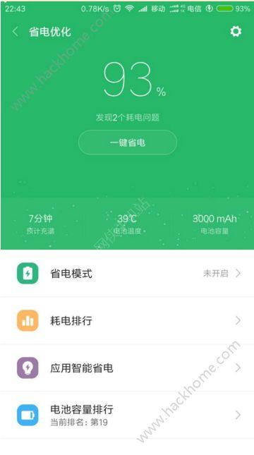 小米MIUI8.5官方稳定版app下载安装图2: