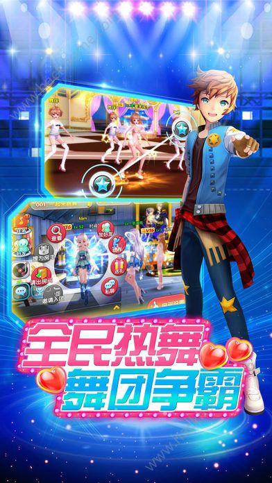 炫舞青春游戏下载官方IOS版图4: