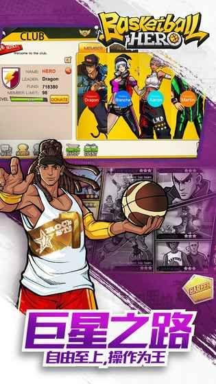 Basketball Hero游戏官方网站最新安卓版下载图4: