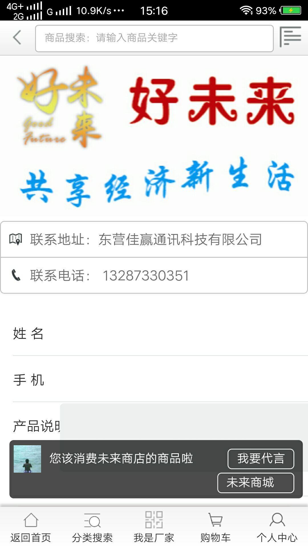 佳赢好未来商城app下载手机版图3: