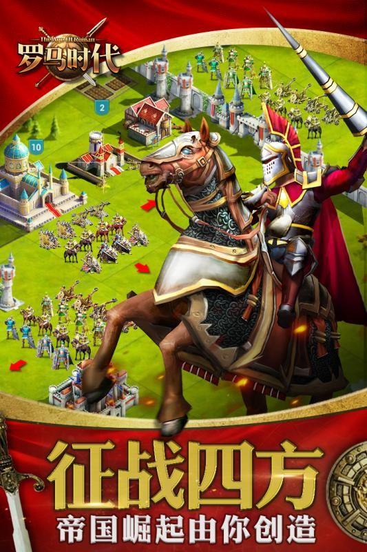 罗马时代帝国OL手游官网正版图4: