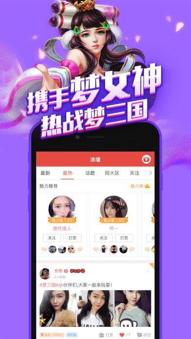 口袋梦三国官方网站最新版下载图2: