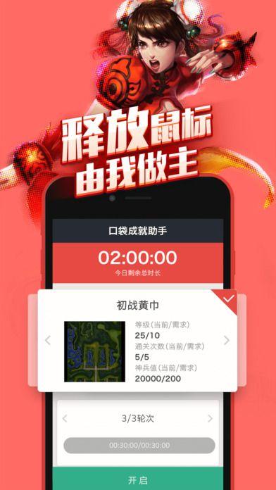 口袋梦三国官方网站最新版下载图4: