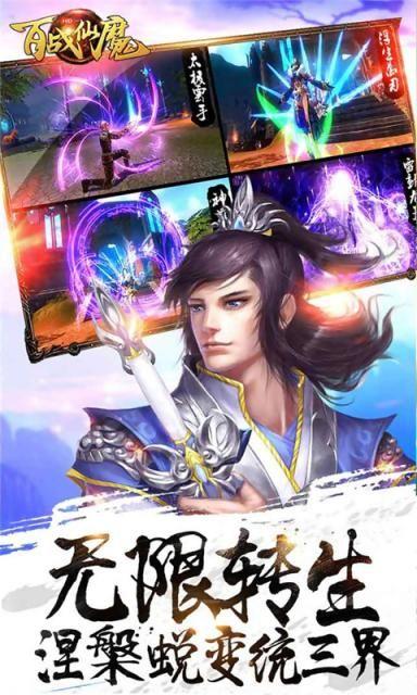 百战仙魔3456玩手游官方网站下载图2: