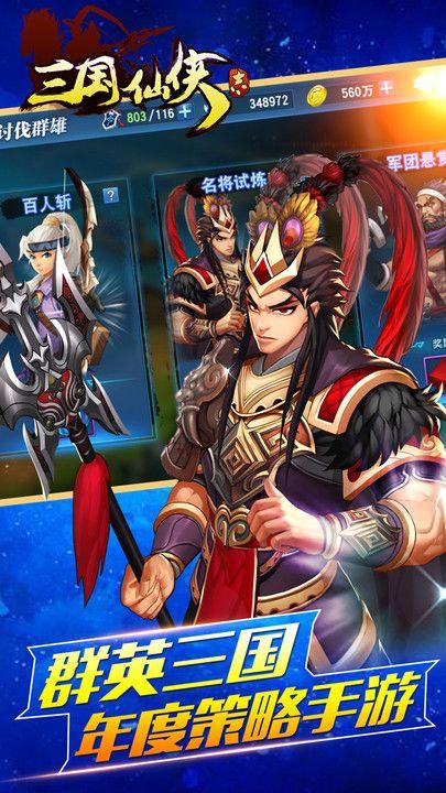 三国仙侠志九游版最新版图4: