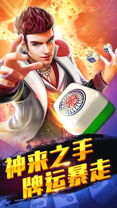 唐朝四川麻将官方网站手机版图2: