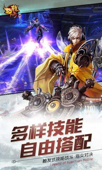 轩辕传奇手游官网安卓版图1: