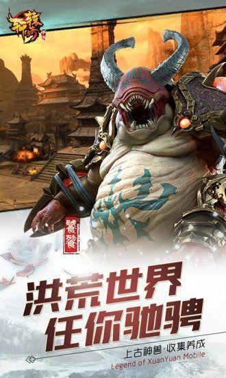 轩辕传奇手游官网安卓版图5: