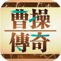 三国志曹操传手机版