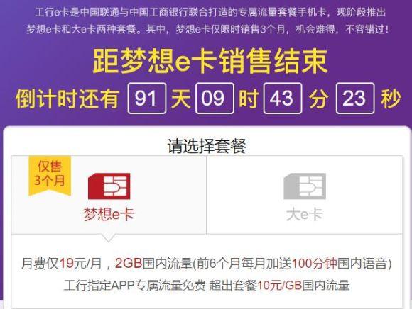 工行联通e卡在线申请办理官网地址入口图1: