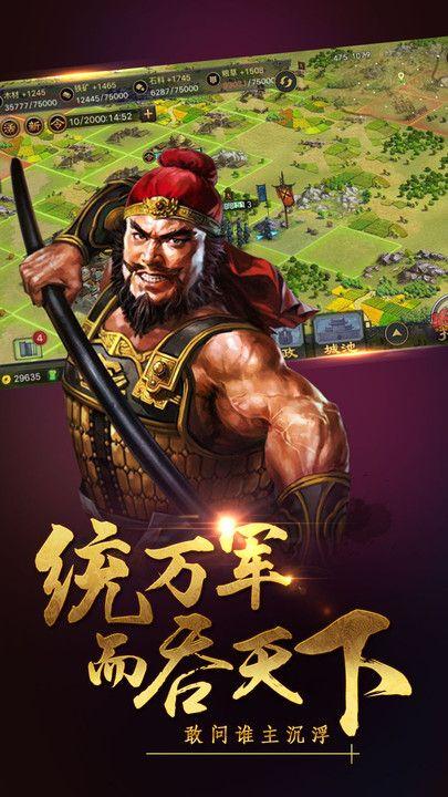 卧龙吟小米版官方手游最新版图4: