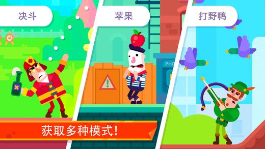 弓箭手们游戏官方中文版(bowmasters)图2: