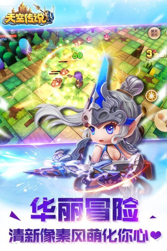 天空传说ol官方网站图2: