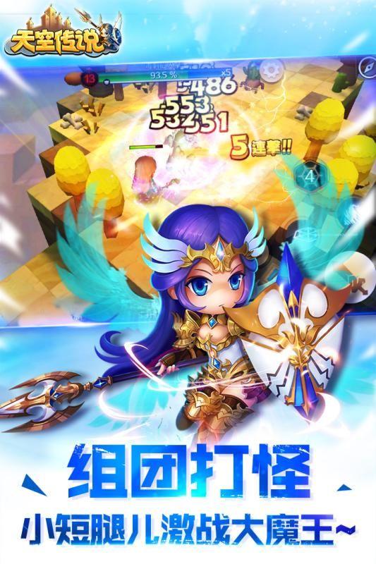 天空传说ol官方网站图4: