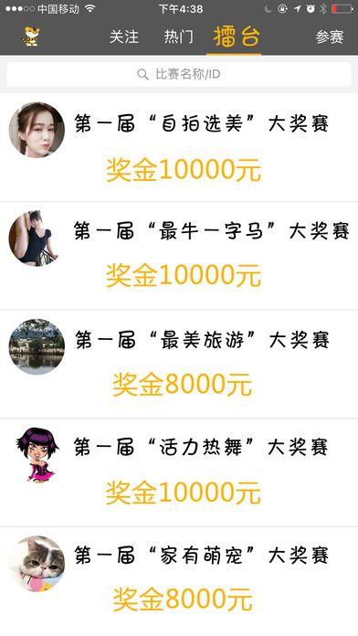 擂客小視頻app官網下載手機版圖2: