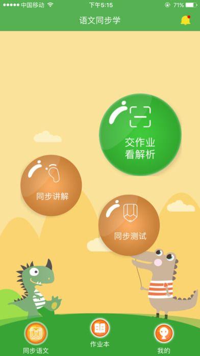 语文同步学学生端手机软件app下载图2: